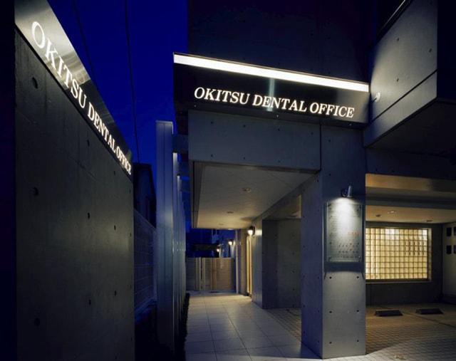 沖津歯科診療所photo